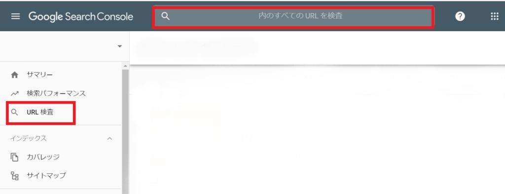 サーチコンソールのインデックス登録画面