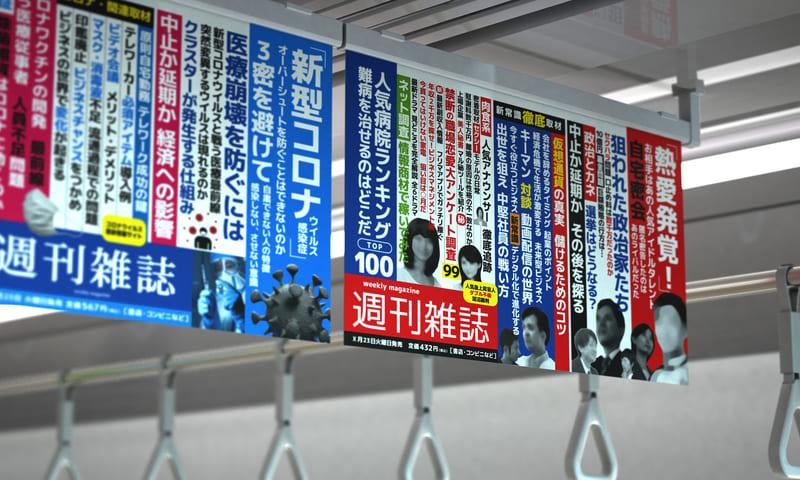 キャッチコピーのヒントが多い電車の中吊り広告