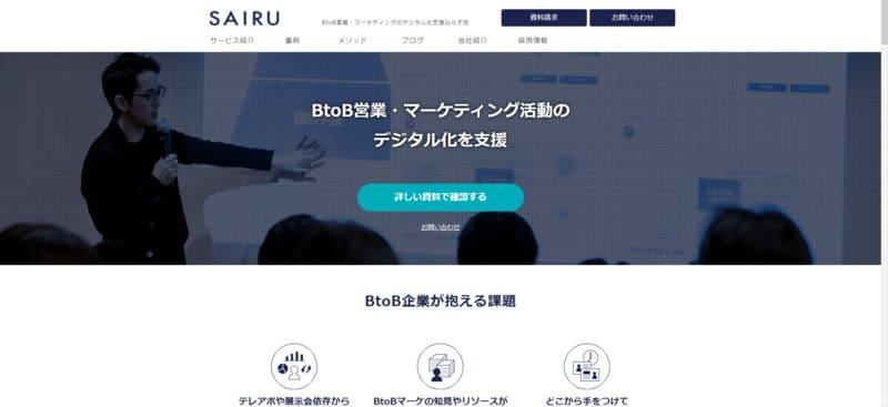 btobコンテンツマーケティングにおすすめsairu