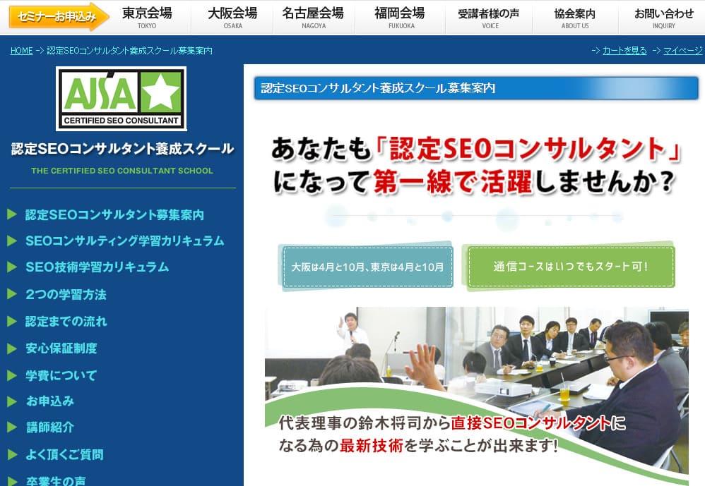SEOの資格 認定SEOコンサルタント 公式サイトキャプチャ