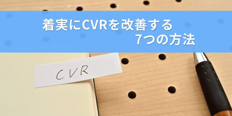 CTR改善の方法アイキャッチ